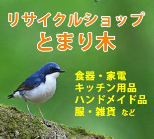 パソコン用バナー_リサイクル