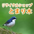 スマホ用バナー_リサイクル
